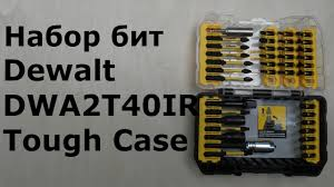 <b>Набор бит Dewalt</b> DWA2T40IR v2 Tough Case - YouTube