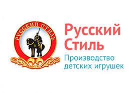 Фабрика игрушек «<b>Русский стиль</b>», г.Москва. Каталог ...