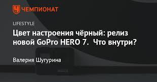 В чём отличие новой <b>GoPro HERO 7</b>. Характеристики и ...