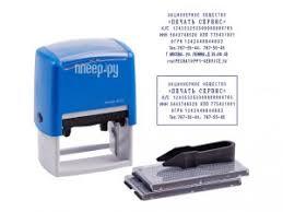 Купить <b>Штамп самонаборный Berlingo Printer</b> 8027 60x40mm 8 ...