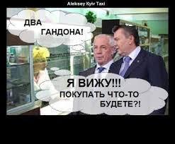 """Азаров рассмеялся на вопрос о вступлении в Евразийский союз: """"Надо сказать, что это очень полезно"""" - Цензор.НЕТ 2116"""