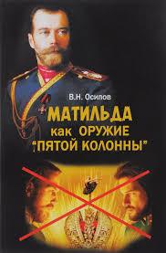 в н осипов матильда как оружие пятой колонны | novaya-rossia ...