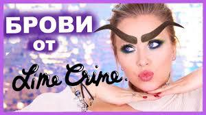 <b>LIME</b> CRIME: <b>маркеры</b> и гели для <b>бровей</b>! - YouTube