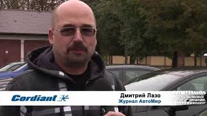 Дмитрий Лазо (Журнал АвтоМИР) о новой шине <b>Cordiant Road</b> ...