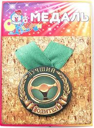 """<b>Медаль</b> сувенирная <b>Эврика</b> """"<b>Лучший водитель</b>"""""""