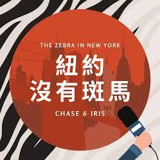 紐約沒有斑馬 The Zebra in New York