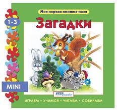 Купить <b>Step puzzle</b> Книжка-игрушка Моя первая книжка-<b>пазл</b> ...