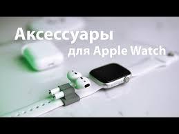 Лучшие <b>аксессуары</b> для <b>Apple</b> Watch! <b>Ремешки</b>, чехлы и другие ...