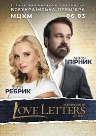 <b>Спектакль</b> «<b>Love letters</b>» (<b>Любовные</b> письма) (Киев, МЦКИ ...