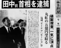 「1983年田中角栄に懲役4年・追徴金5億円の有罪判決」の画像検索結果