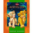 Купить король лев золотая классика disney в магазинах маленькая