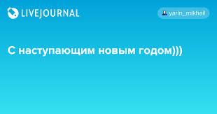 С наступающим новым годом))): yarin_mikhail — LiveJournal