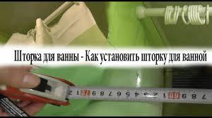 <b>Шторка для ванны</b> / Как установить шторку для ванной - YouTube