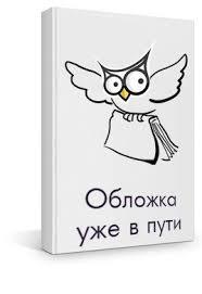 Купить <b>Don` t forget</b>.<b>Блокнот</b> для записи паролей. Оф. 3 | Book24.kz