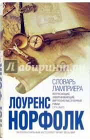 """Книга: """"<b>Словарь Ламприера</b>"""" - Лоуренс <b>Норфолк</b>. Купить книгу ..."""