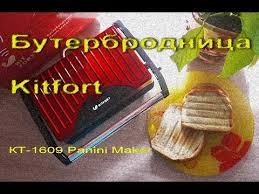<b>Бутербродница Kitfort</b> КТ 1609 <b>Panini Maker</b> - YouTube