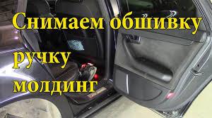 Как снять ручку, <b>молдинг</b> и обшивку двери на Audi A4 2007г ...