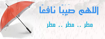 اغلفه فيس بوك امطار 2019