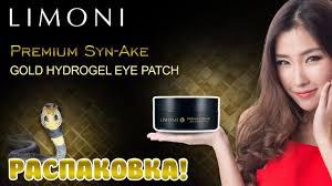 Распаковка корейской косметики | <b>LIMONI Premium Syn</b>-<b>Ake</b> Gold ...