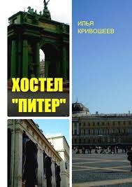 Илья <b>Кривошеев</b>, <b>Хостел</b> «<b>Питер</b>» – скачать fb2, epub, pdf на ...