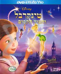טינקרבל והסוד הקסום כולל תרגום ודיבוב עברי -Tinker.Bell.And.The.Great.Fairy.Rescue.2010.MULTi.PAL.DVD5