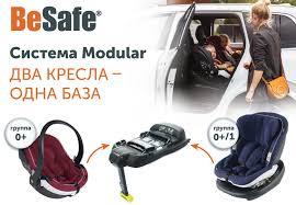 <b>BeSafe</b>: купить в интернет-магазине, цены, каталог