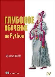 <b>Глубокое обучение</b> на Python <b>Шолле Франсуа</b>   Буквоед ISBN 978 ...