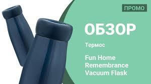 <b>Термос Xiaomi Fun Home</b> Remembrance Vacuum Flask — Промо ...
