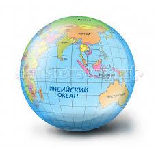 <b>Мяч Глобус</b> 23 см 82320FT <b>Fresh</b>-<b>Trend</b> — купить в Москве в ...
