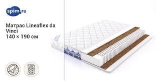 Двуспальный <b>матрас LINEAFLEX DA VINCI</b> 140х190 см. Отзывы ...