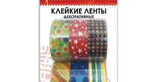 <b>Клейкие</b> ленты 15мм х 5м декоративные <b>ОСТРОВ СОКРОВИЩ</b> ...