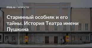 Старинный особняк и его тайны. История Театра имени Пушкина