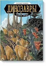 """Книга """"<b>Динозавры</b>. <b>Научный комикс</b>"""" – купить книгу с быстрой ..."""