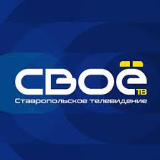 Своё ТВ | Новости Ставрополья, прямые эфиры, репортажи ...