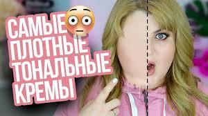 ТОП САМЫХ <b>ПЛОТНЫХ ТОНАЛЬНЫХ</b> ОСНОВ! - YouTube