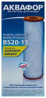 Аквафор В520-13 <b>Модуль сменный</b> Викинг — купить по выгодной ...