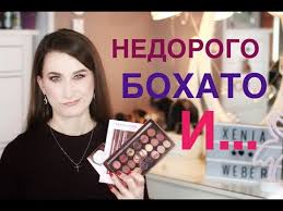 Новинка <b>Make up Revolution</b> Dana Altuwairsh и <b>кисти</b> Ecotools ...
