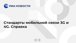 Стандарты мобильной связи <b>3G и 4G</b>. Справка - РИА Новости ...