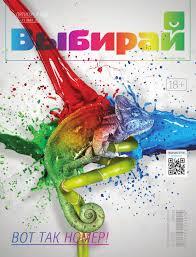 Выбирай.Пятигорск-КМВ,№05(032) на 1-31 мая 2013 года by ...