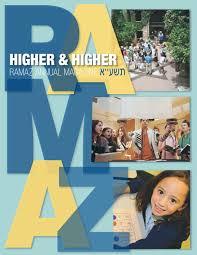 gann academy 2014 2015 annual report by gannacademy1997 issuu ramaz school annual magazine 2010