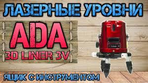 Большой обзор Линейный лазерный <b>нивелир ADA 3D</b> Liner 3V ...
