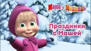 Маша и Медведь - Весёлые праздники с Машей! - YouTube