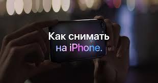Как снимать на <b>iPhone</b> – Фотосъёмка – <b>Apple</b> (RU)