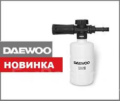 <b>Пеногенератор</b> DAW 10 для моек высокого давления <b>Daewoo</b> ...