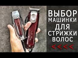 Как выбрать <b>машинку для стрижки волос</b> - Арсен Декусар ...