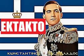 Αποτέλεσμα εικόνας για Βασιλεύς Κωνσταντίνος