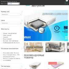 fabrikamatrasoff.ru at WI. Купить <b>матрас</b> в Москве | интернет ...