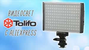 Видеосвет <b>Tolifo</b> PT-15B с алиэкспресс: распаковка и тест / LED ...