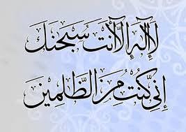 Image result for tasbih nabi yunus
