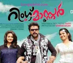 Ring Master 2014 Malayalam Movie